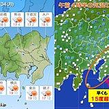 4日 関東 体が驚く暖かさ 広く4月並み