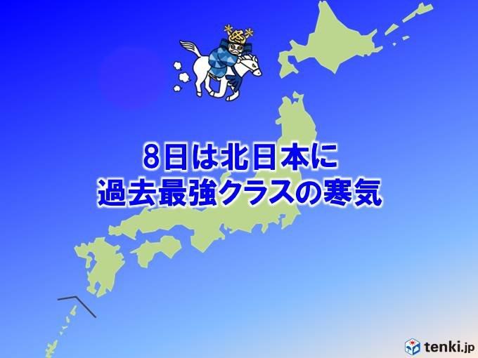 日本にも大寒波襲来 北は極めて厳しい寒さ