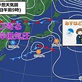 今週1つ目の南岸低気圧 降るのはどっち?