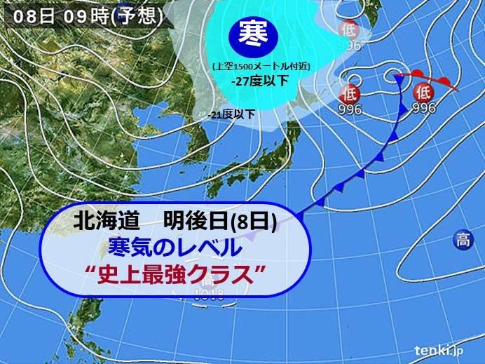 北海道 全道雪のち史上最強クラスの寒気