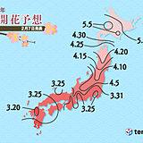 日本気象協会 第1回桜開花予想