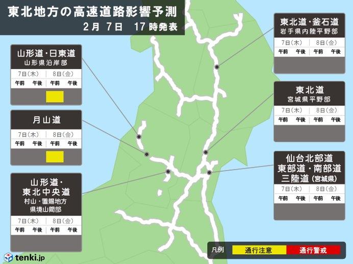 高速道路への影響予測(山形県内)