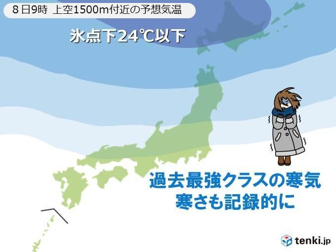 過去最強クラスの寒波 関東も激寒の三連休