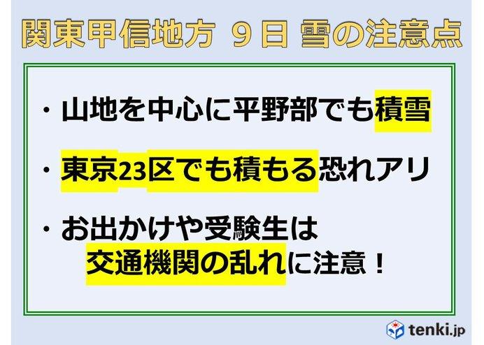 関東 9日の雪の見通しと注意点