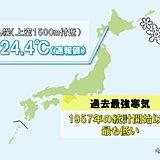 札幌上空で過去最低気温 氷点下24.4度