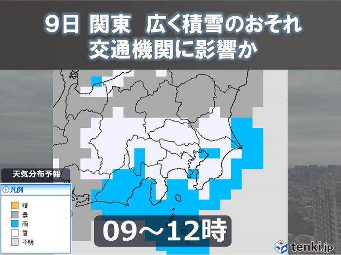 東京都心でも積雪か 交通機関の乱れ注意