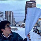 北海道 「なまらしばれた」