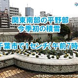 関東南部の平野部 今季初の積雪に