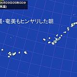 沖縄・奄美もヒンヤリした朝 一桁の気温も