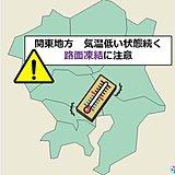 東京 大雪の恐れなくなるが路面凍結の恐れ