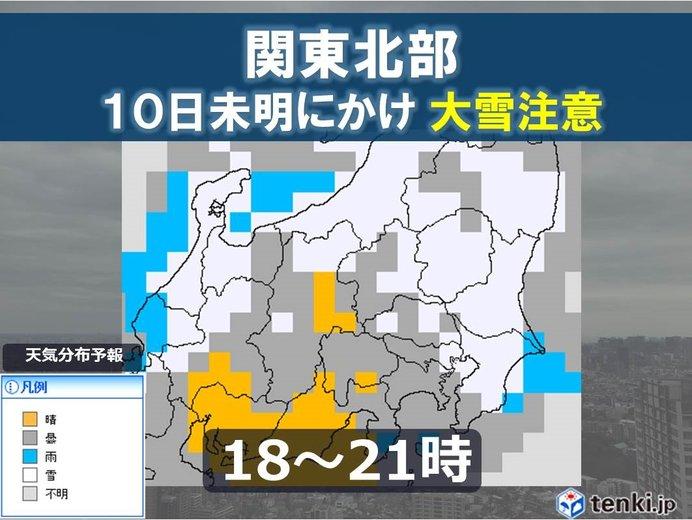 関東北部 10日未明にかけ大雪注意