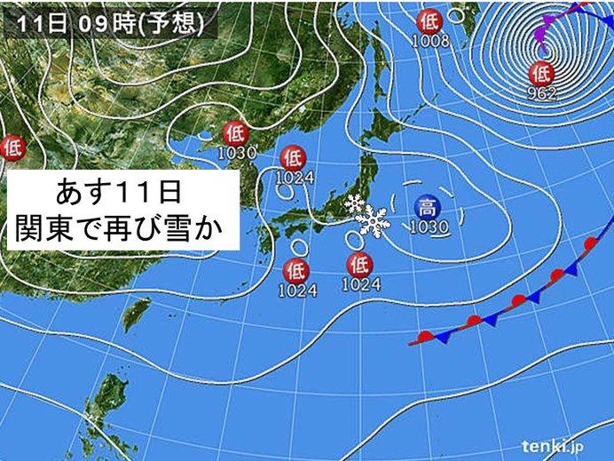あすは関東で再び雪か