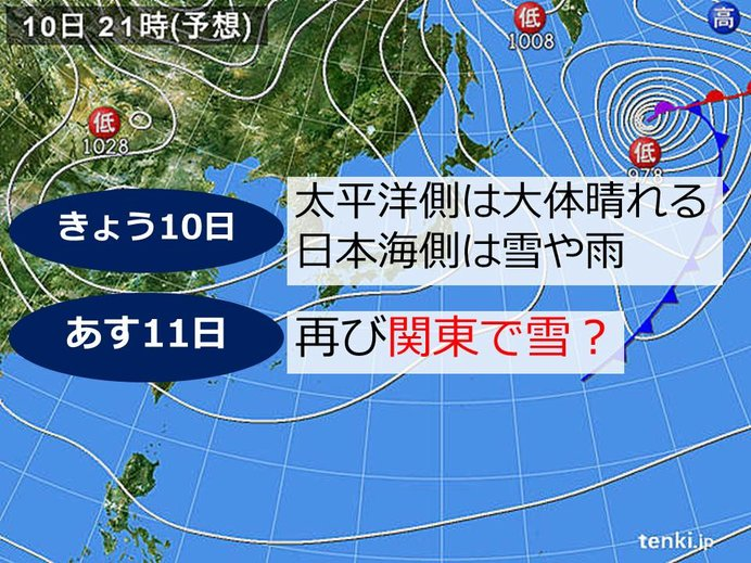 乾燥した晴天戻る あす再び関東で雪か