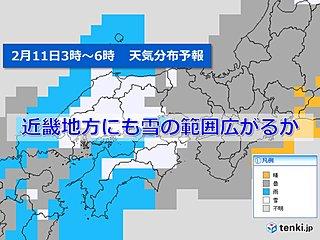 近畿 11日朝は広く雪や雨の可能性