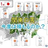 連休最終日 関東の雪 最新予報