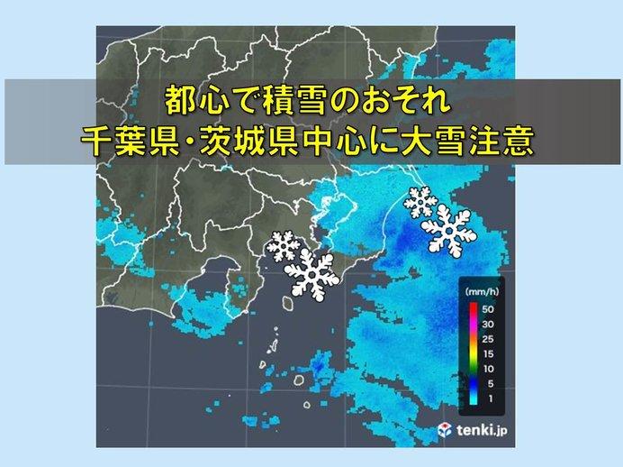 11日 東京23区で積雪のおそれ