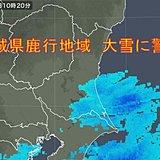 茨城県鹿行地域 大雪警戒