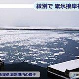 北海道 紋別で流氷接岸初日