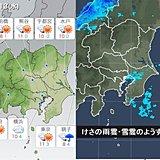 関東 青空あるが雲が多い 雨か雪の所も