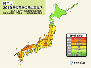 日本気象協会の花粉予測 多い所とピークは
