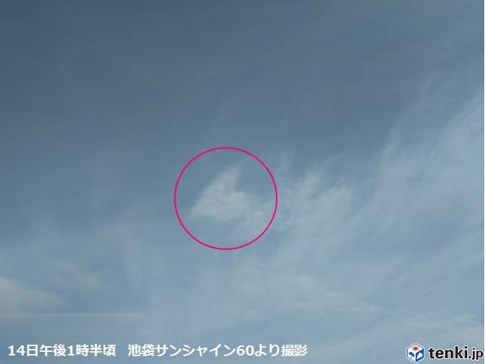 バレンタインデー ハート雲が見えました