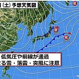 強まる雪 落雷 突風注意 東北