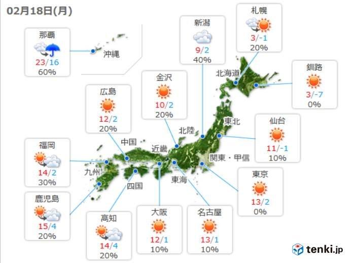 あす18日(月)の天気【全国】