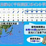 東京都心の雨 帰宅ラッシュ時は本降りか