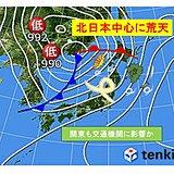 水曜日 北日本中心に荒れ模様