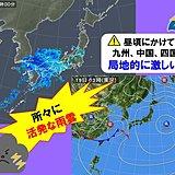 西日本に活発な雨雲 昼頃まで激しい雨も
