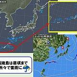 沖縄近海に前線停滞 週末は西・東にも影響