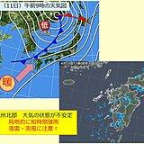 九州北部 大気の状態不安定