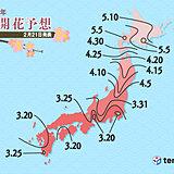 桜の開花予想が早まる 日本気象協会発表