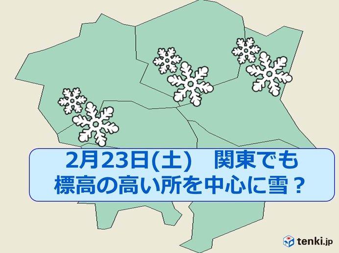 関東 標高の高い所を中心に「雪」の可能性