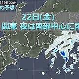 22日 関東 帰宅時は南部中心に雨