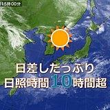 日本海側も 日差したっぷり