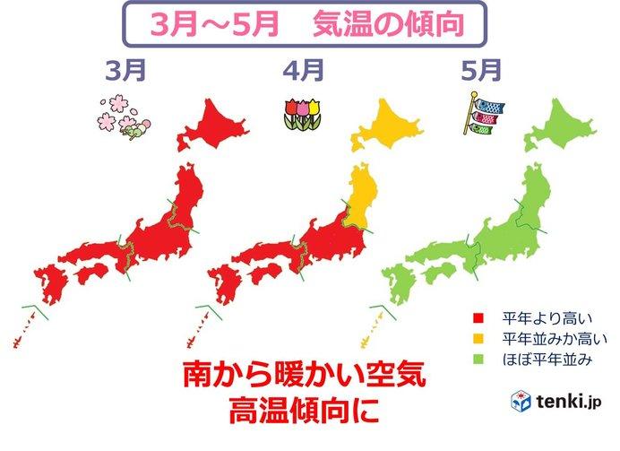 暖かい春 桜前線足早に北上か 3か月予報