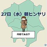 関東 暖かな朝一転 東京都心5度以下に