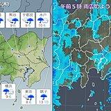 28日の関東 雨 午後は次第に本降りに