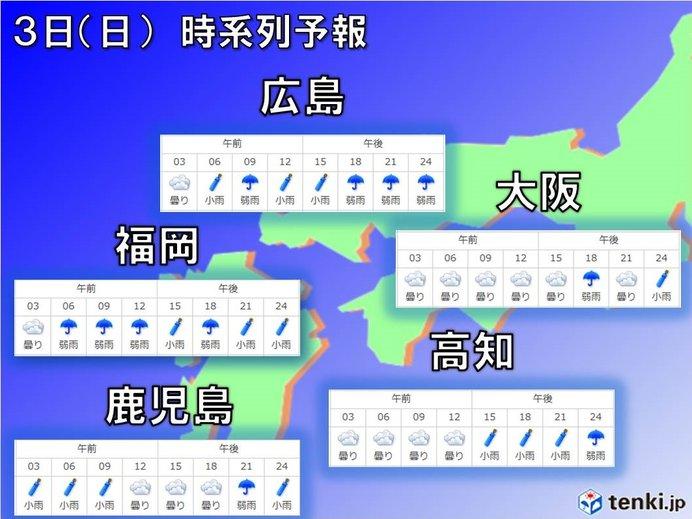 西日本 雨の範囲広がる