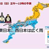 ひな祭り 冷たい雨 関東は真冬の寒さ