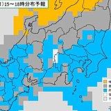 3日(日)午後の関東 雨続き真冬の寒さ