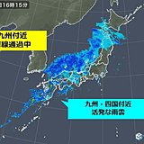 西日本に活発な雨雲 20メートル超える風