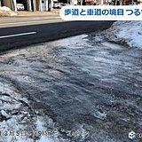 北海道 この時期こそ つるつる路面に注意