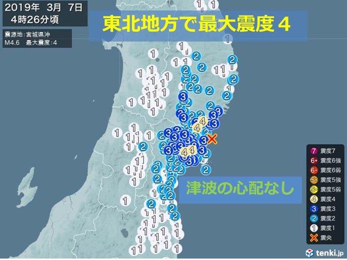 東北地方で最大震度4 津波の心配なし