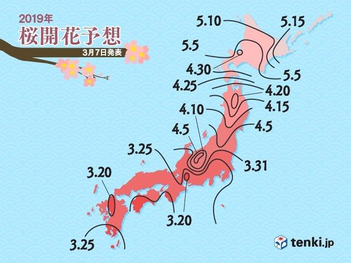 桜前線まであと10日 満開も予想 日本気象協会発表