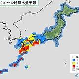 10日(日)南西諸島や西日本 激しい雨や雷雨に注意