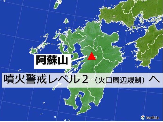 阿蘇山 火山活動高まる 噴火警戒レベル2へ引き上げ