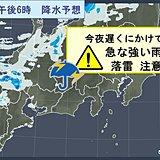 東海 12日夜遅くにかけて天気急変注意