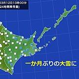 北海道 嵐のピーク過ぎるも 落雪に注意
